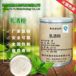 乳清粉作用与功效