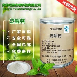 泛酸钙作用与功效