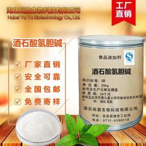 酒石酸氢胆碱作用与功效