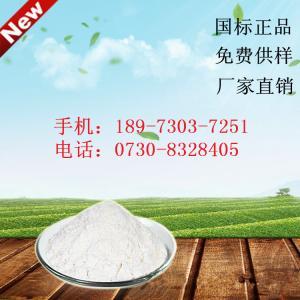 呋塞米原料(利尿)54-31-9
