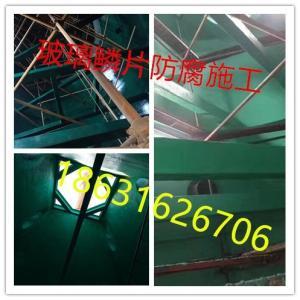 環氧呋喃樹脂玻璃鱗片膠泥防腐廠家