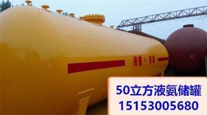 衡水市50立方液氨储罐厂家,50立方液氨储罐图片,50立方液氨储罐压力