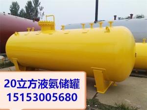 15立方液氨储罐价格60立方液氨储罐厂家200立方液氨储罐图片