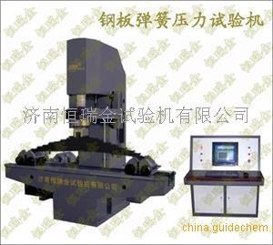 钢板弹簧压力试验机产品图片