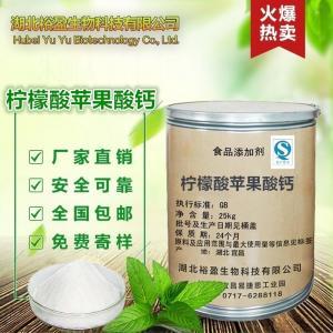 柠檬酸苹果酸钙作用与功效