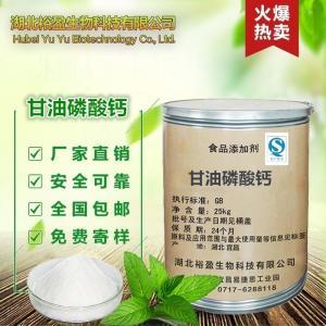 甘油磷酸钙作用与功效