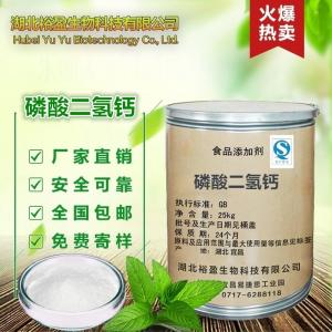 磷酸二氢钙作用 功效