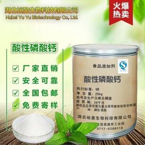 酸性磷酸钙作用与功效