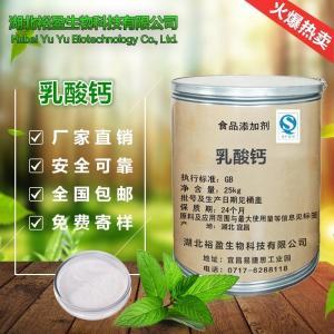 乳酸钙作用与功效