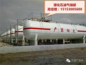 20立方液化氣儲罐,20立方液化石油氣儲罐,20立方液化氣殘液儲罐價格