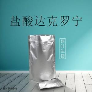 盐酸达克罗宁原料药生产厂家 价格作用 广州正品有售 产品图片