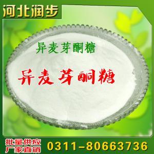 异麦芽酮糖价格 异麦芽酮糖醇报价