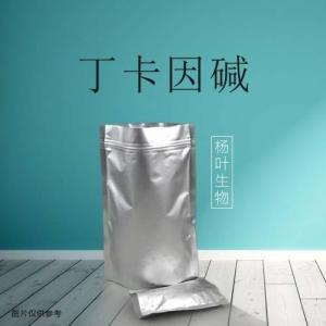 丁卡因碱原料药生产厂家 现货供应 当天发货 产品图片