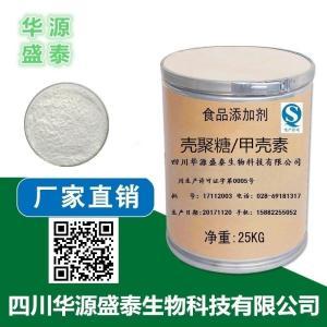 食品级水溶壳聚糖/甲壳素价格 成都壳聚糖生产厂家 产品图片