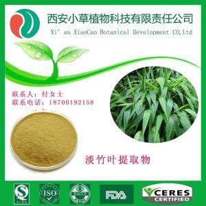 淡竹叶黄酮淡竹叶提取物西安小草现货供应