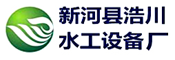 新河县浩川水工设备厂公司logo
