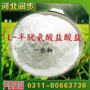 华阳品牌L-半胱官方盐酸盐一水注册价格钱赌下载