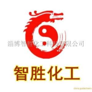 淄博智胜化工科技有限公司公司logo