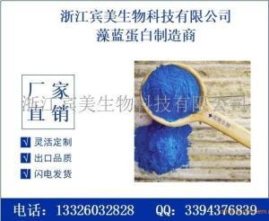 宾美生产藻蓝蛋白E18