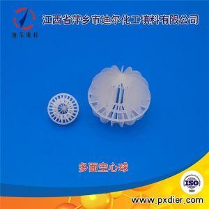 优质多面空心球生产厂家聚丙烯多面空心球填料