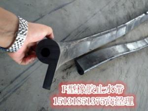 P30橡胶止水带价格  钢闸门止水橡皮生产  启闭机制造