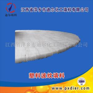 抗堵規整填料規整波紋板填料塑料孔板波紋填料產品圖片