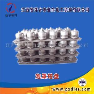 萍乡迪尔圆形泡罩塔盘316L泡罩塔盘厂家直销价格优惠 产品图片