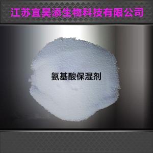 化妆品氨基酸保湿剂 氨基酸保湿剂的价格