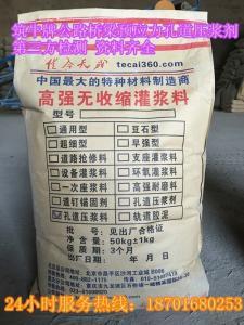 北京预应力无收缩防腐蚀孔道压浆料价格