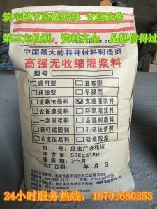 朔州支座灌浆料厂家 支座砂浆厂家(北京 重庆 西安 福州 昆明)