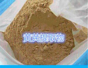 黄芪多糖产品图片