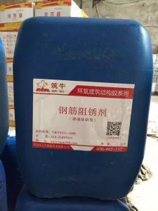 渗透涂刷型钢筋阻锈剂 液体钢筋阻锈剂