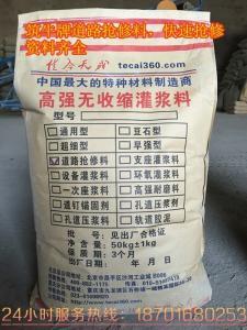 北京道路抢修 2小时通车  紧急抢修专用材料