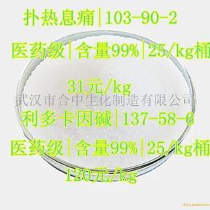 最新供应医药原料|厄贝咪唑盐酸盐|151257-01-1|库存充足|价格|含量99%