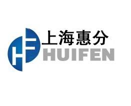 上海惠分科学分析仪器有限公司公司logo