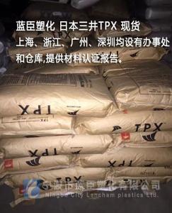 长期供应热熔级TPX 三井化学 RT18食品级TPX