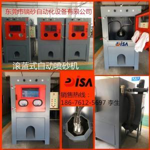 DS-1010滾筒式自動噴砂機