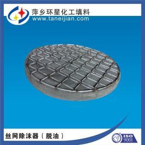 专业生产高效不锈钢金属丝网除沫器除雾器厂家直销