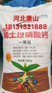 河北过磷酸钙磷肥普钙厂家肥水专用肥产品图片