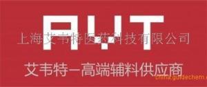 上海艾韦特医药科技亚虎777国际娱乐平台公司logo