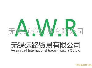 无锡远路贸易有限公司公司logo