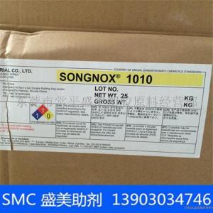 塑料、橡胶抗氧化剂1076产品图片