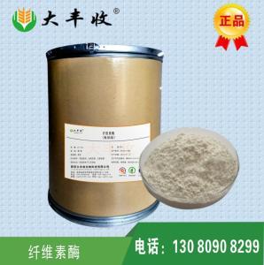 2017 纤维素酶用途  西安纤维素酶生产工艺  西安生产厂家