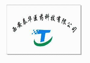 西安泰华医药科技有限公司公司logo