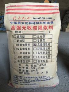 泰州支座砂浆厂家产品图片