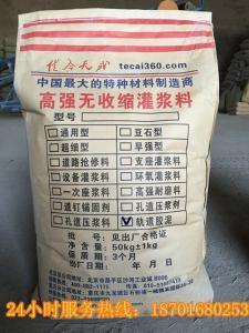 呼和浩特绝缘灌浆料厂家产品图片