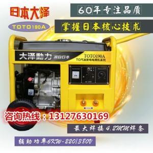 不接电源的发电电焊机-TOTO190A
