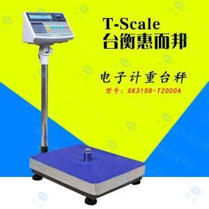 75kg工业平台电子秤一台报价产品图片