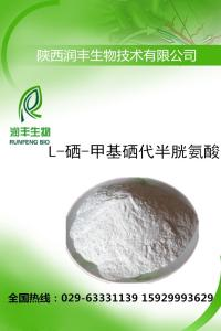 L-硒-甲基硒代半胱氨酸生产厂家
