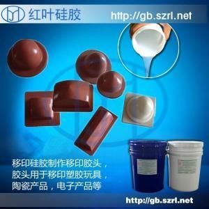 液体硅胶材料液体移印硅胶产品图片